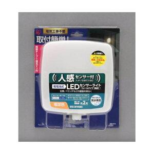 アイリスオーヤマ 乾電池式LEDセンサーライト ウォールタイプ 角型電球色 BOS-WL1K-WS [ウォームシルバー]