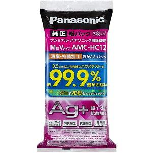 パナソニック 掃除機用 純正紙パック 3枚入 消臭・抗菌加工 逃がさんパック M型Vタイプ AMC-HC12