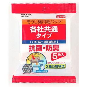 ELPA 掃除機用 紙パック 各社共通タイプ 5枚入 抗菌・防臭 SOP-05KY