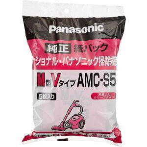 パナソニック 掃除機用 純正紙パック M型Vタイプ 5枚入 AMC-S5