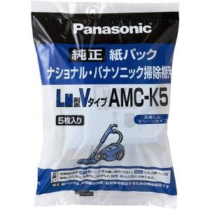 Panasonic ナショナル・パナソニック 掃除機用 純正 紙パック 5枚入 LM型Vタイプ AMC-K5