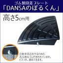 DANSAのぼるくん(ゴム製段差プレート) 高さ5cm コーナー用 5-C