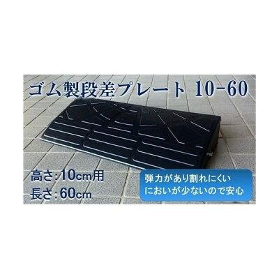 DANSAのぼるくん(ゴム製段差プレート)高さ10cm用10-60
