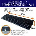DANSAのぼるくん(ゴム製段差プレート)s高さ10cm用 10-90