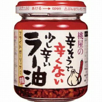 Momoya hot so hot not spicy Chili oil 110 g x 6 pieces (4902880051379 x 6)
