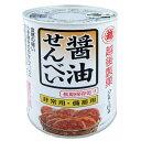 越後製菓 保存缶 醤油せんべい 2枚×6袋
