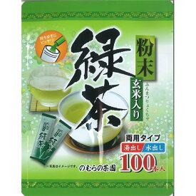のむらの茶園 粉末玄米茶入り緑茶 スティック 0.5g×100本
