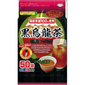 のむらの茶園 国産烏龍茶 ティーバッグ 3g×50袋