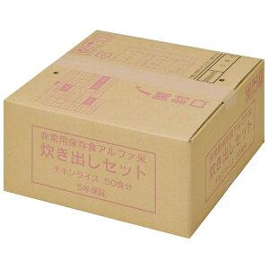尾西食品 アルファ米炊出セット チキンライス50食分 内容量5kg