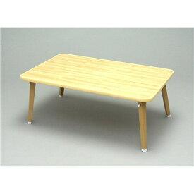 武田コーポレーション 折りたたみテーブル ちゃぶ台 持ち運び 軽量 アウトドア ローテーブル W75×D50×H29cm OTB-7550NA