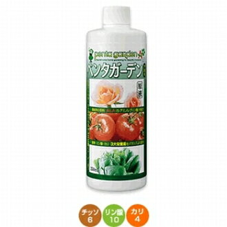 Boost Cosmo m. k. photosynthetic chlorophyll great ALA scheme: senior-friendly high concentration liquid manure Penta garden PRO (Professional) 350 ml
