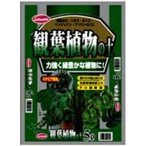 サンアンドホープ 観葉植物の土 5L