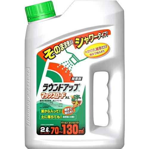 日産化学 ラウンドアップ マックスロードAL(そのまま使えるシャワータイプ)(除草剤) 2L 【非農耕地用】