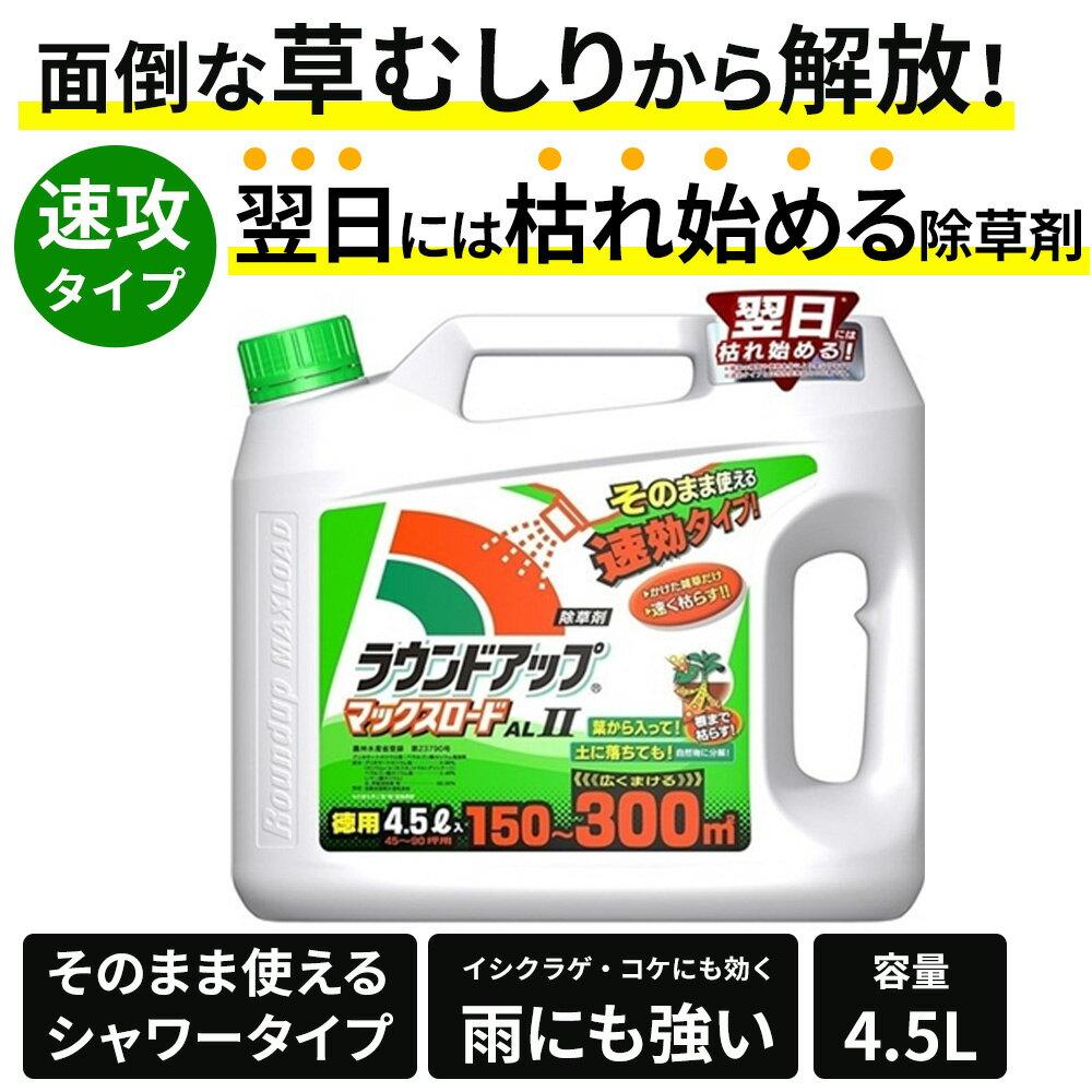 日産化学 ラウンドアップマックスロードAL2(そのまま使えるシャワータイプ)(除草剤) 速効タイプ 4.5L