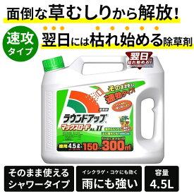 日産化学 ラウンドアップマックスロードAL2(そのまま使えるシャワータイプ)(除草剤) 速効タイプ[第23790号](植栽地を除く樹木等)雑草茎葉散布 4.5L