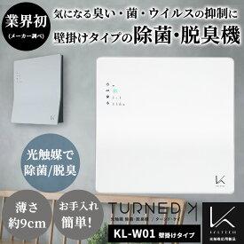 カルテック 光触媒除菌脱臭機 ターンド・ケイ 壁掛けタイプ(8畳用) KL-W01