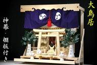 三社■屋根違い東濃ひのき神棚■最高級神具神幕鳥居付き