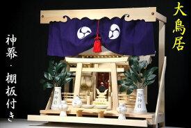 三社 ■ 屋根違い 東濃ひのき 神棚セット ■ 最高級神具 神幕 鳥居付き