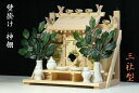 三社■壁掛け型■神具 棚板付き 神棚セット■国産 上 ひのき製 ■外寸サイズ(約) 高さ35cm×幅40cm×奥行き14cm