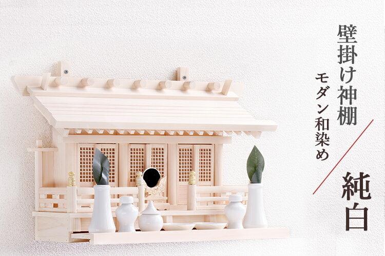 壁掛けモダン 神棚セット 家具調■■ 和染め 純白 ■■■通し屋根三社 格子扉 オーダー金具■神具セット 付属
