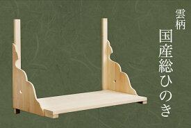 神棚 棚板 総ひのき 雲柄 中 低床型神棚 対応 モダン 神棚板