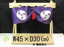 国産 棚板 雲板 神幕セット■小■W45×D30(cm)