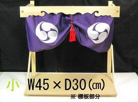 神棚 棚板 国産 総ひのき 雲板 神幕 セット 小 モダン 神棚板 サイズ 約(cm)W45×D30