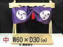 国産 棚板 雲板 神幕セット■中■W60×D30(cm)