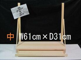 神棚 棚板 国産 総ひのき 中 高級 引き出し型 便利な「膳引き」仕様 モダン 神棚板