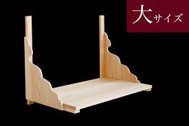 神棚 棚板 総ひのき 雲柄 大 ワイド奥行40 低床型神棚 対応 神棚板サイズ 約(cm) 高さ48 幅72 奥行42