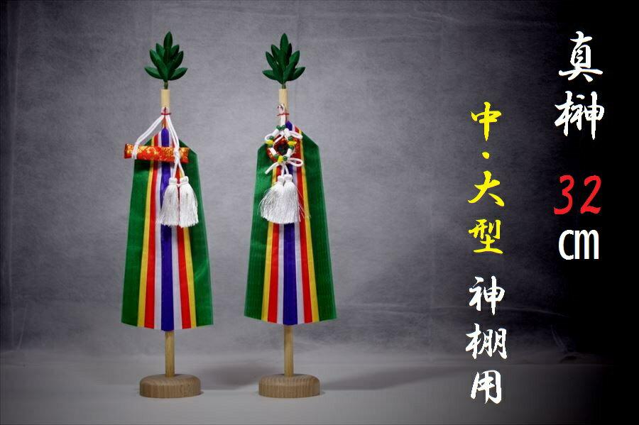 真榊 神具■まさかき 中・大型神棚用32cm■