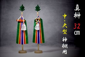真榊 神具 ■ まさかき 中・大型 神棚用 32cm