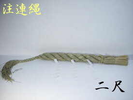 招運■注連縄■工房手作り ■2尺■紙垂付■ 神棚