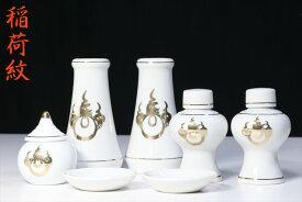 国産神具 7点セット■稲荷紋 陶器■稲荷宮 狐 お稲荷■国内窯元