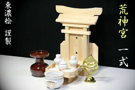 荒神宮■専用 神棚セット■台所 三方荒神■陶器 一式■東濃桧