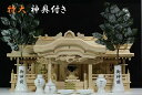 三社■特大 84cm■美彫り・昇龍大社 入母屋 神棚■特々大 神具■2017年特別・限定仕様