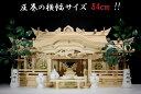 三社■特大 84cm■美彫り・昇龍大社/入母屋 神棚■最高級神具付■2017年特別・限定仕様