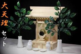 一社■大天理■簡易型 神棚 神具付き■東濃ひのき製 精密造り