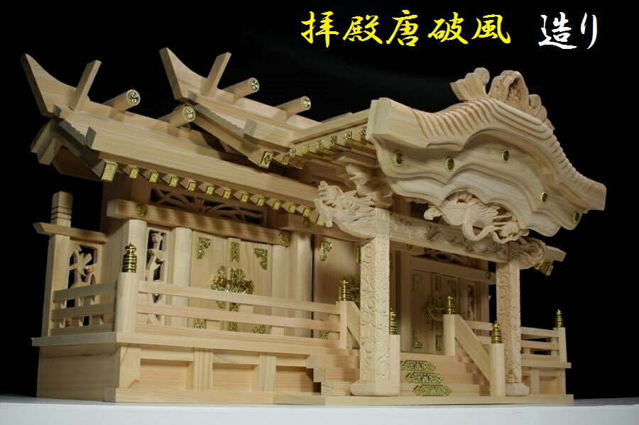 三社■特大 84cm■美彫り・昇龍大社/入母屋 神棚■高級ひのき製■2018年特別・限定仕様