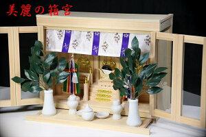 箱宮 三社■16号 中型■美しい、幌と真榊 神具一式■神棚セット