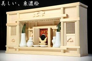 東型箱宮 2尺 ■ 美しい、東濃桧 ■ モダン 箱宮 2尺 ■ 飾り格子に御簾 神具 神棚セット