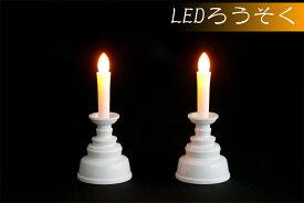 国産神具 ■ LED ローソク 1対 (2本組)小型サイズ ■ 神棚用 ■ 仏壇にも ■ お盆 お彼岸 お墓参り 供養
