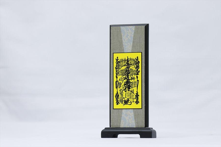 仏具■曼荼羅 日蓮宗 スタンド 本尊■黒木製 小 本体 高さ20×幅9×奥行き3.5 掛け軸 高さ17.5×幅6
