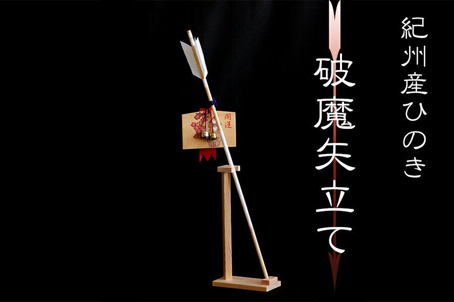破魔矢立て■工房手作り 紀州ひのき製■破魔矢差し 神棚 矢立て