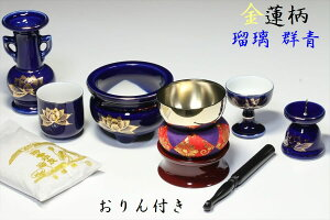 仏具 仏具セット おりん4点+陶器5点(瑠璃 金蓮 ルリ キンハス)+香炉灰 セット 国産 日本製 ミニ 仏壇セット モダン仏具 モダン仏壇 お盆 お彼岸 お墓参り お供え 供養 法事 法要