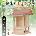 外宮■7寸■美しい、東濃桧■銅葺き本造りの祠■神棚 稲荷 送料無料(代引きはお受けできません)