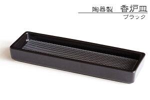 線香立 線香立て 横置き 仏具 お墓用 特小 黒 ステンレスネット付 サイズ約 (cm) 幅16 奥行5.2 高さ2.1