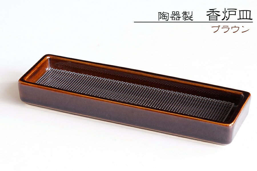 国産 線香皿【特小】■ タメ ■ステンレスネット付■ サイズ約 (cm) 幅16 奥行5.2 高さ2.1