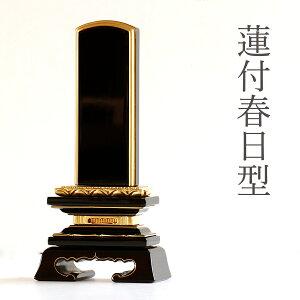 位牌 本金粉使用 蓮華付 春日型 3.5寸 ■ 文字 彫付き モダン 塗り位牌 高さ17.7cm(代引き決済不可商品)