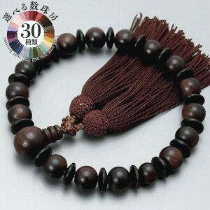 数珠 男性用 京念珠 京匠の伝統 艶消し紫檀 正絹頭房 すべての宗派 対応 略式 仏壇 仏具
